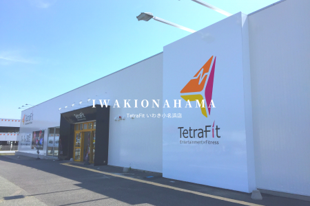 TetraFit いわき小名浜店